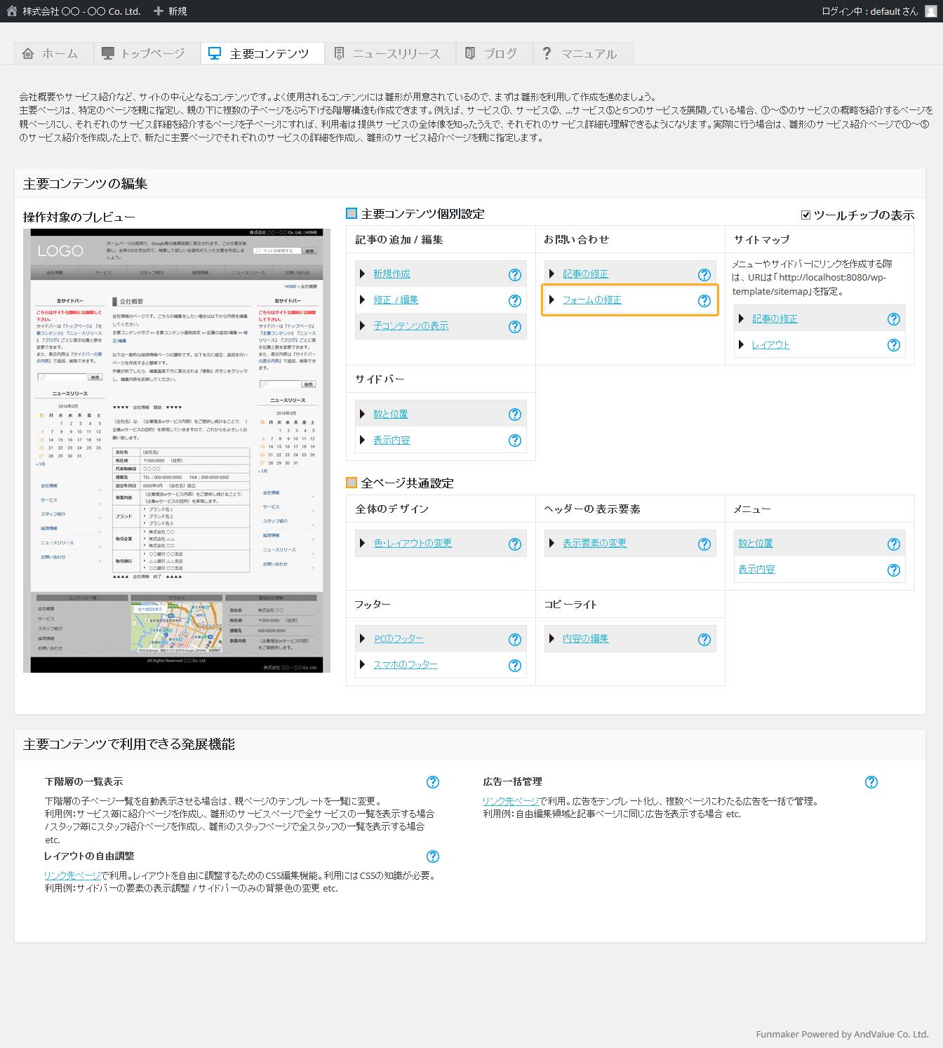お問い合わせフォームの編集 - 簡単格安ホームページ作成会社 -FunMaker