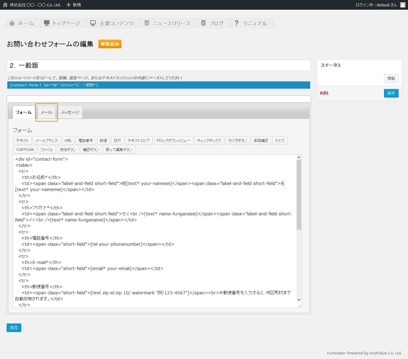 お問い合わせフォームの編集2 - 簡単格安ホームページ作成会社 -FunMaker