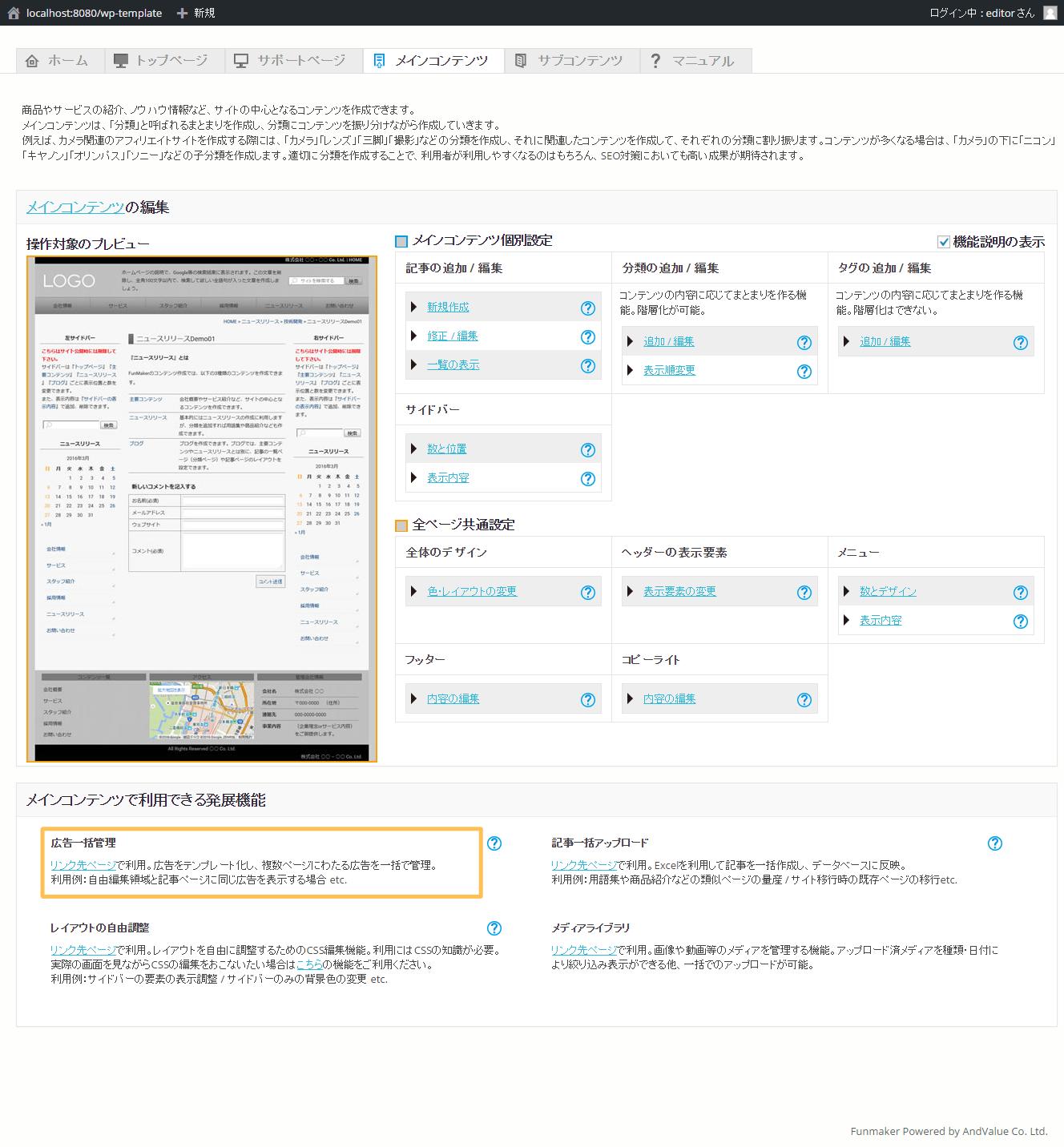 広告一括管理記事へのリンク - 簡単格安ホームページ作成会社 -FunMaker