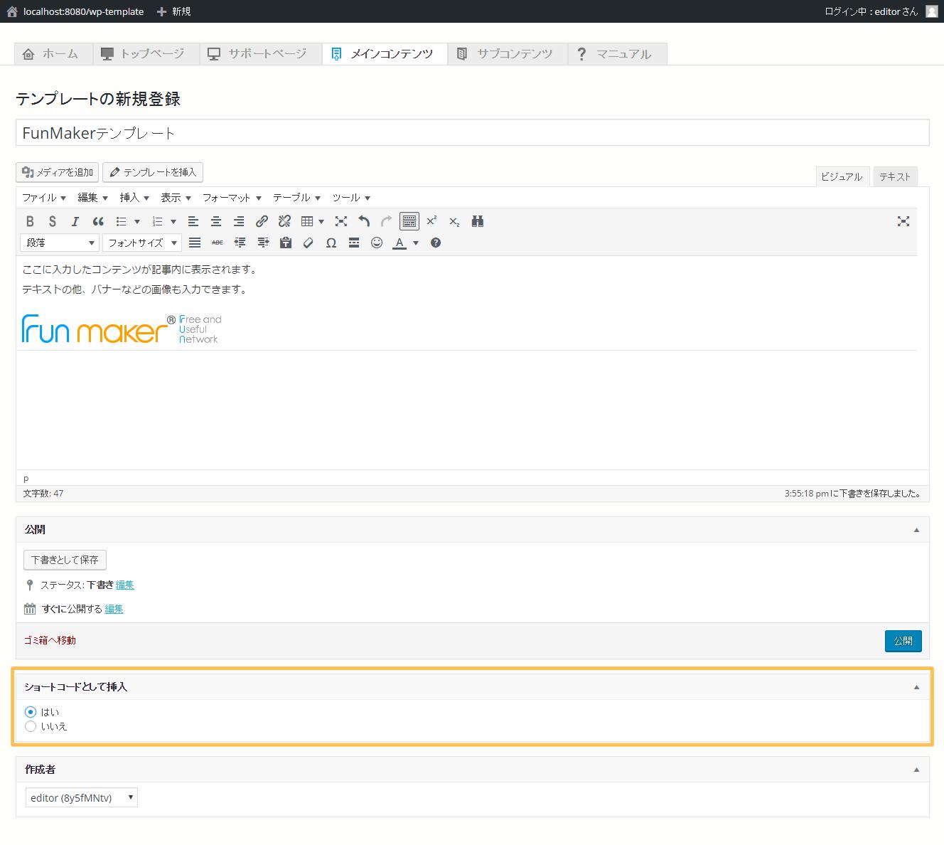 広告一括管理記事の作成 - 簡単格安ホームページ作成会社 -FunMaker