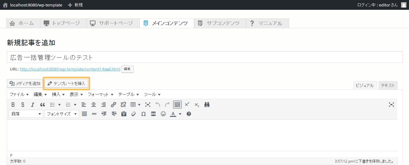 広告一括管理の設置 - 簡単格安ホームページ作成会社 -FunMaker