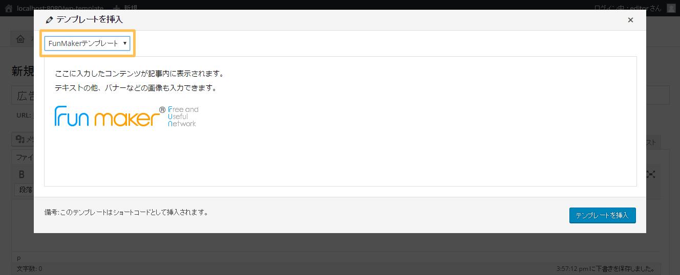 広告一括管理の設置2 - 簡単格安ホームページ作成会社 -FunMaker