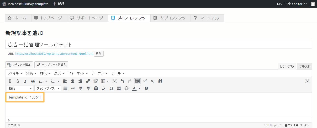 広告一括管理の設置3 - 簡単格安ホームページ作成会社 -FunMaker