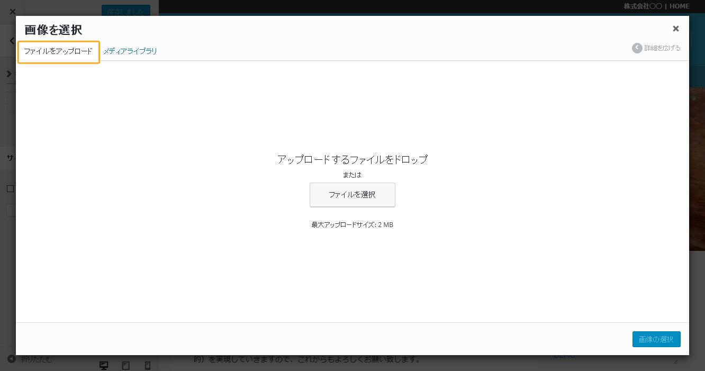 サイト背景の設定2 - FunMaker[ファンメイカー]