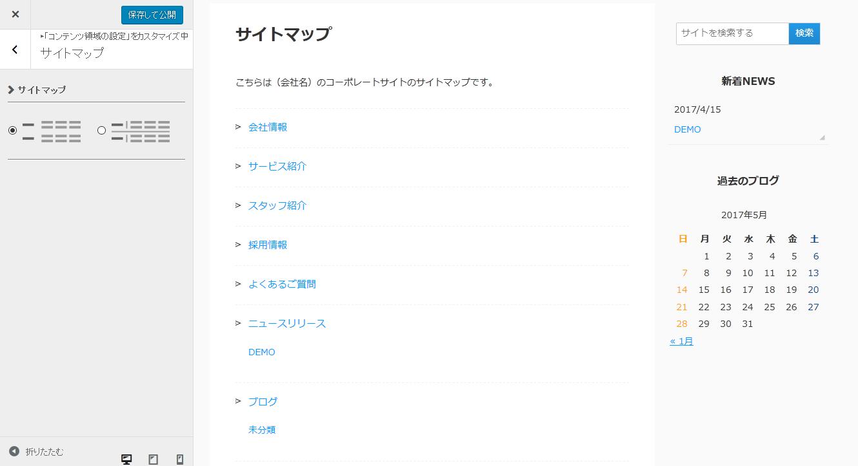 サイトマップのデザイン - FunMaker[ファンメイカー]