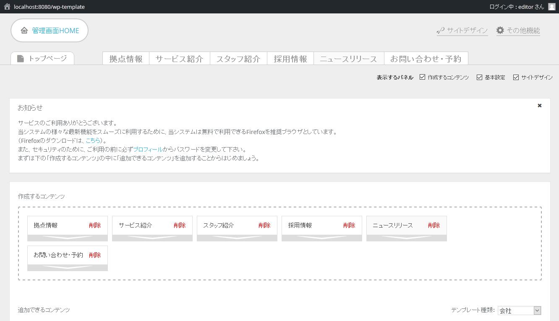 管理画面ダッシュボード - FunMaker[ファンメイカー]