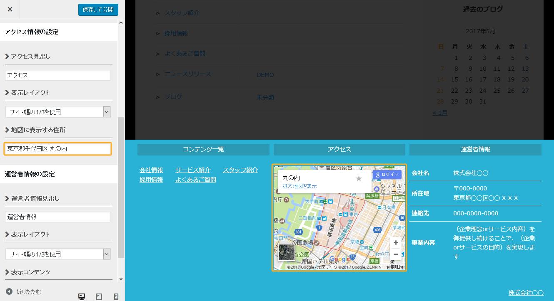 フッターのアクセス情報 - FunMaker[ファンメイカー]