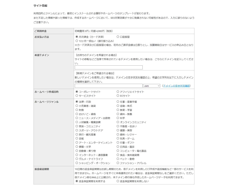 サイト情報 - FunMaker申し込み方法