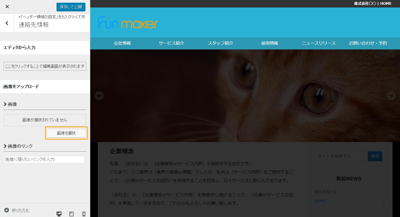 ヘッダー連絡先情報2 - FunMaker[ファンメイカー]
