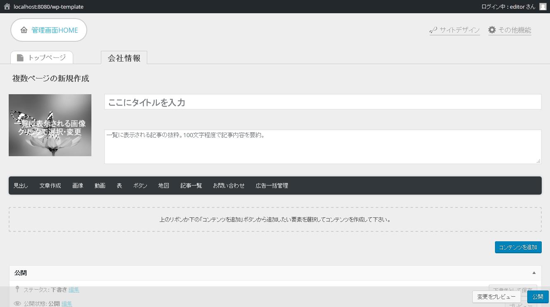 コンテンツ編集画面(複数) - FunMaker[ファンメイカー]