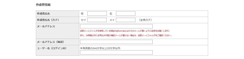 作成者情報 - FunMaker申し込み方法