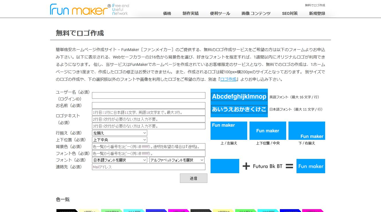 無料ロゴ作成サービス - FunMaker[ファンメイカー]