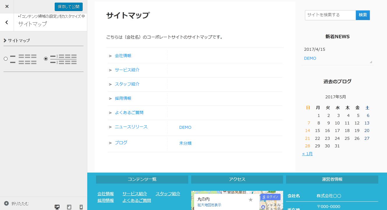 サイトマップのデザイン2 - FunMaker[ファンメイカー]