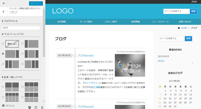 ブログのデザイン - FunMaker[ファンメイカー]
