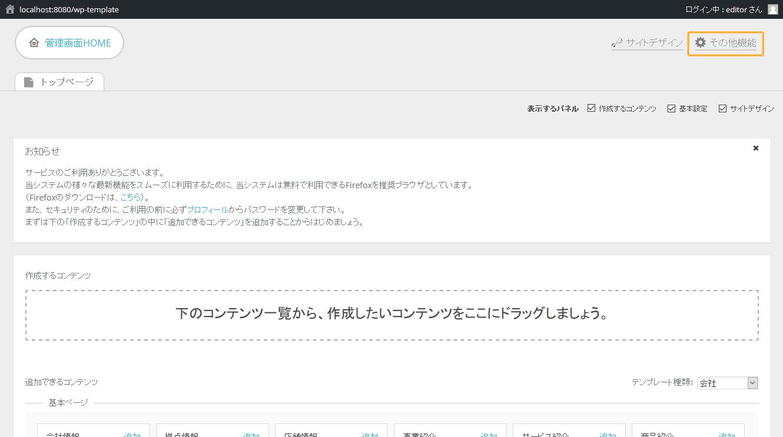 その他機能へのリンク - FunMaker[ファンメイカー]