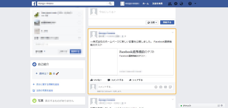 Facebook連携機能の利用方法4
