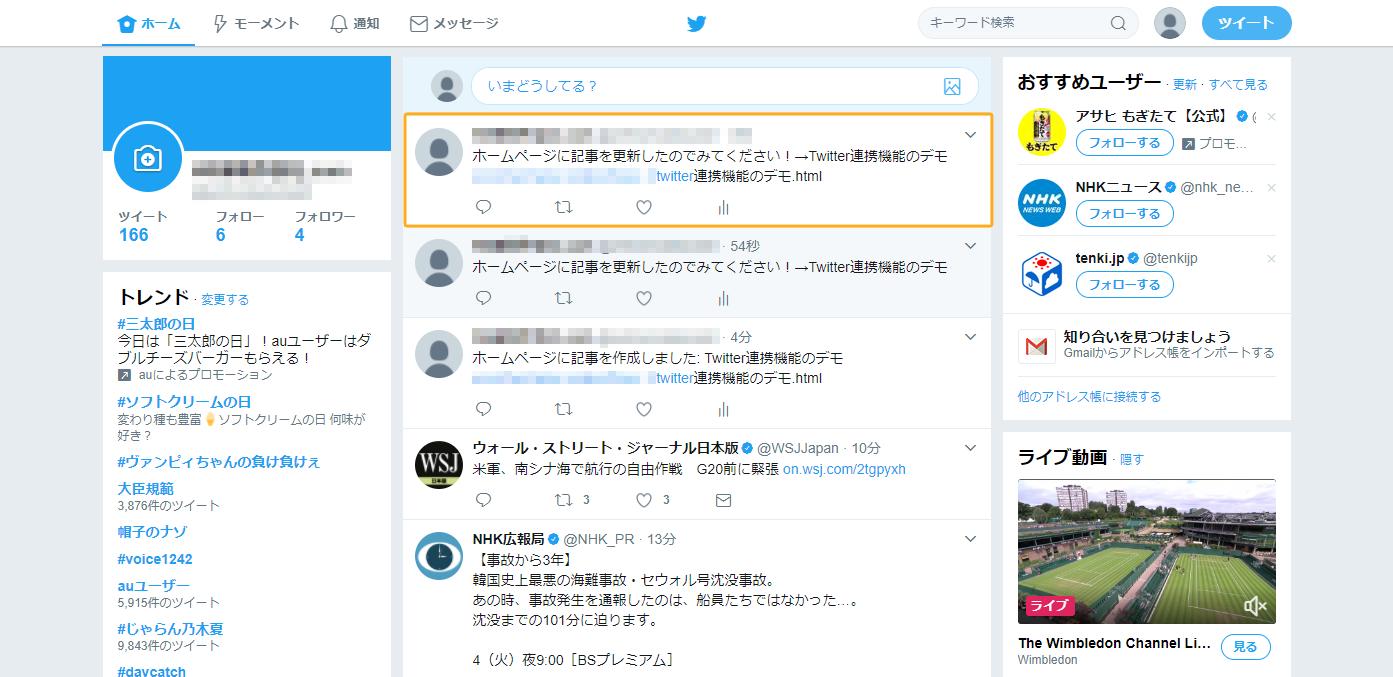 Twitter連携機能1-4