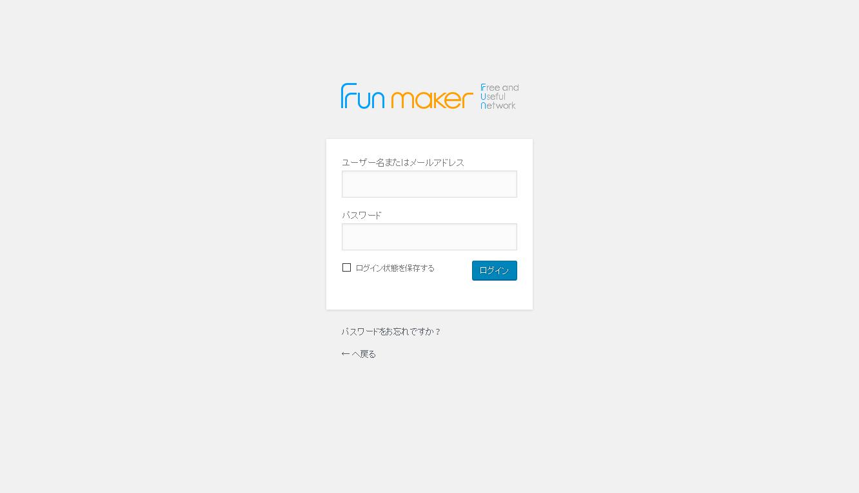 管理画面 - FunMaker[ファンメイカー]