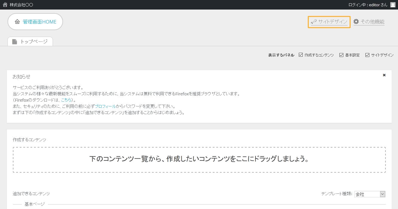 サイトデザイン - FunMaker[ファンメイカー]