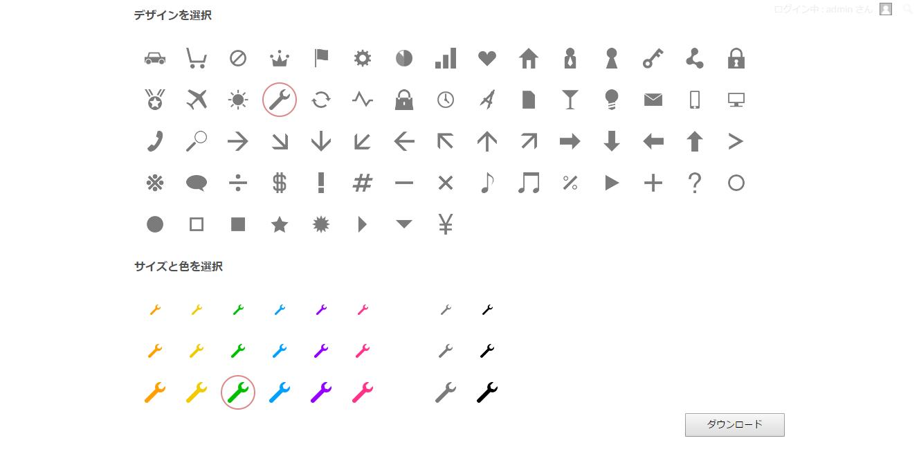 アイコンのサイズと色を選択 - FunMaker[ファンメイカー]