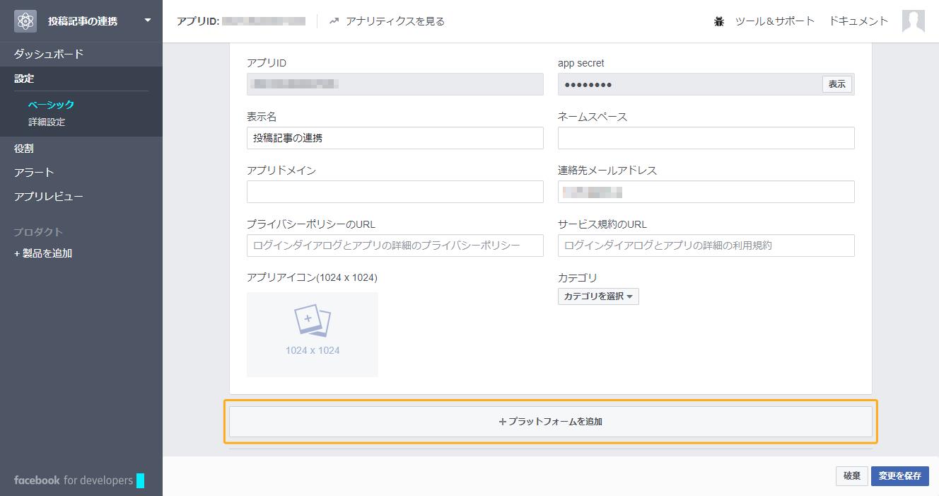 Facebookアプリ登録4