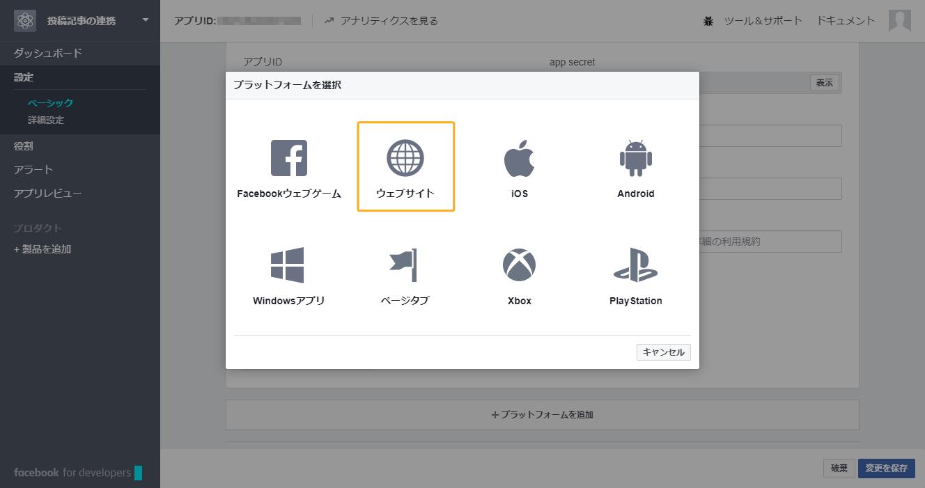 Facebookアプリ登録5