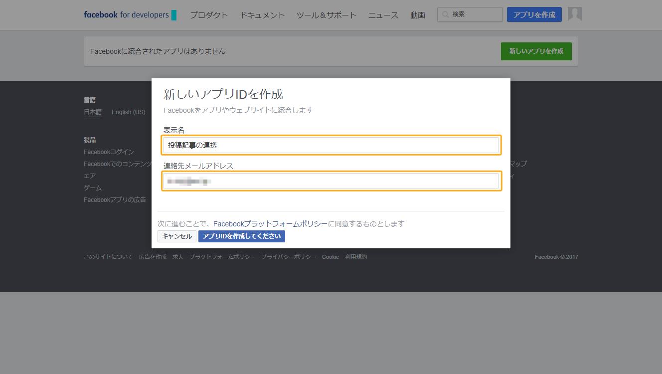 Facebookアプリ登録2