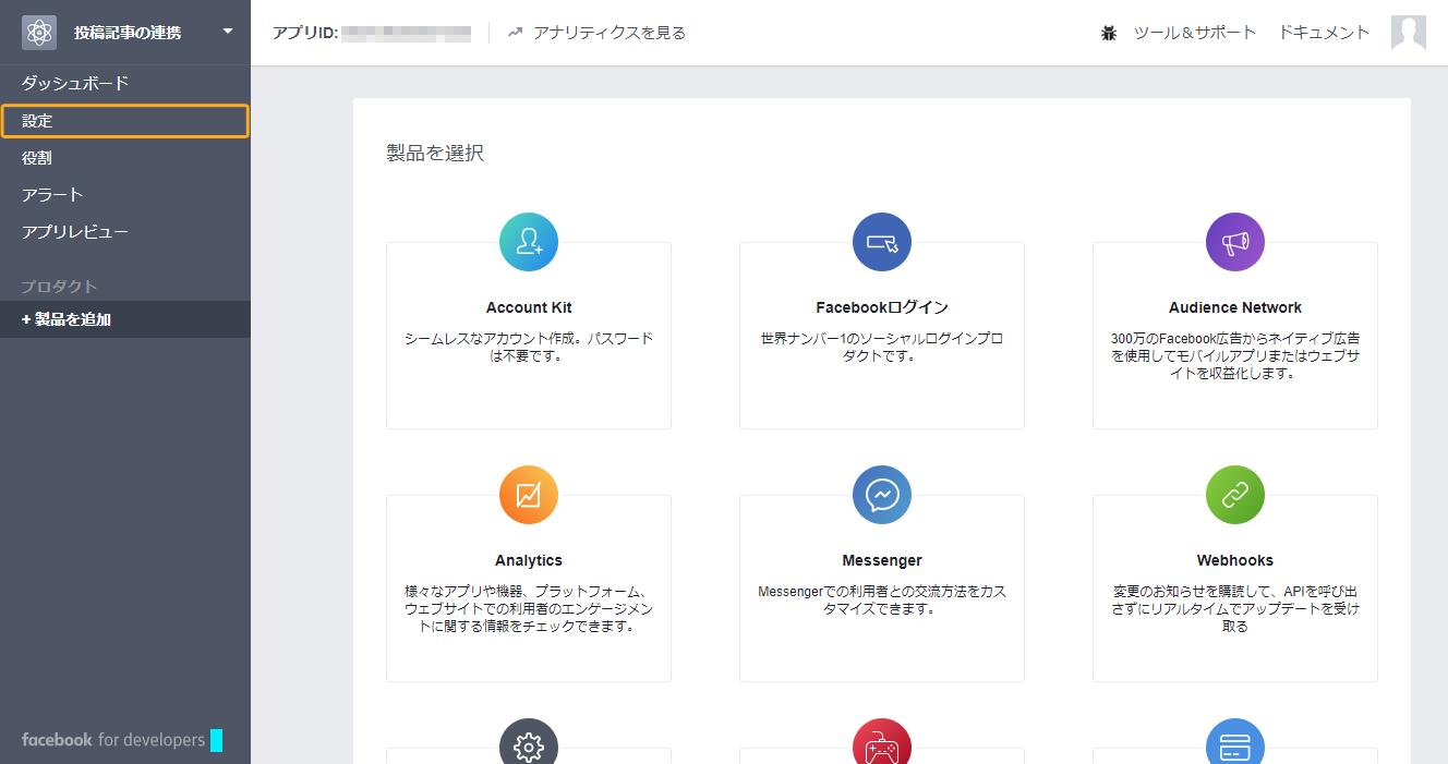 Facebookアプリ登録3