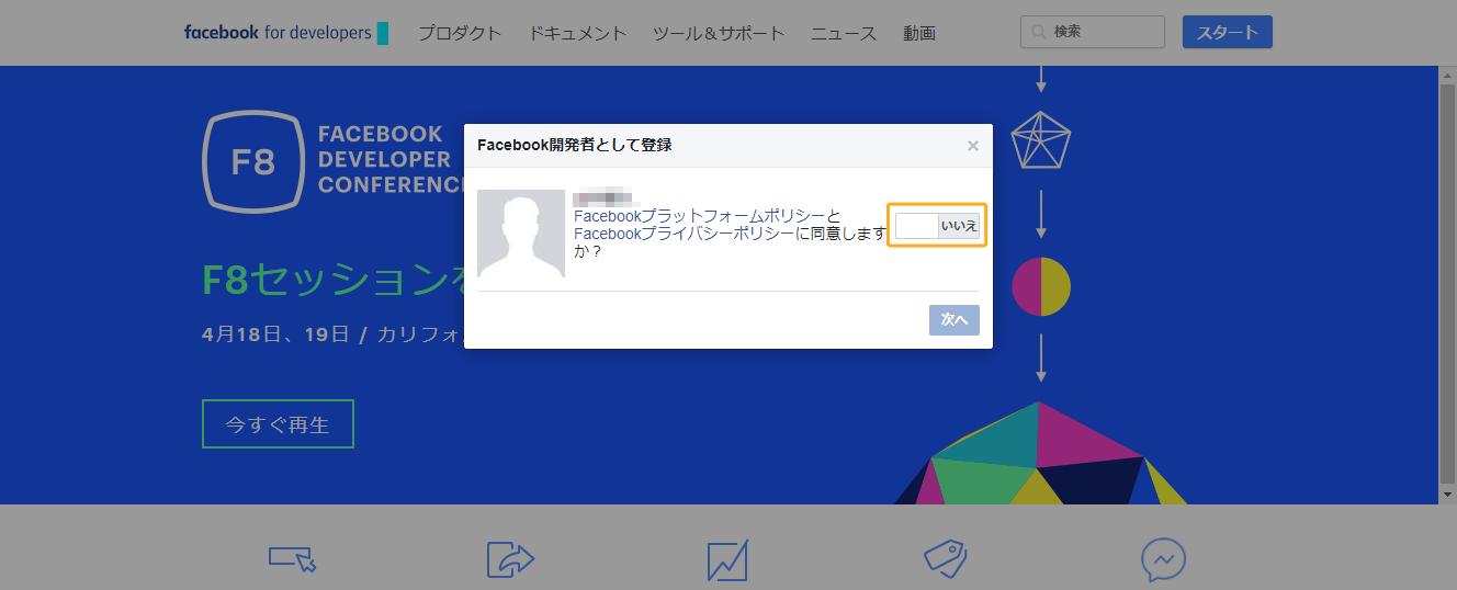 Facebook開発者登録4
