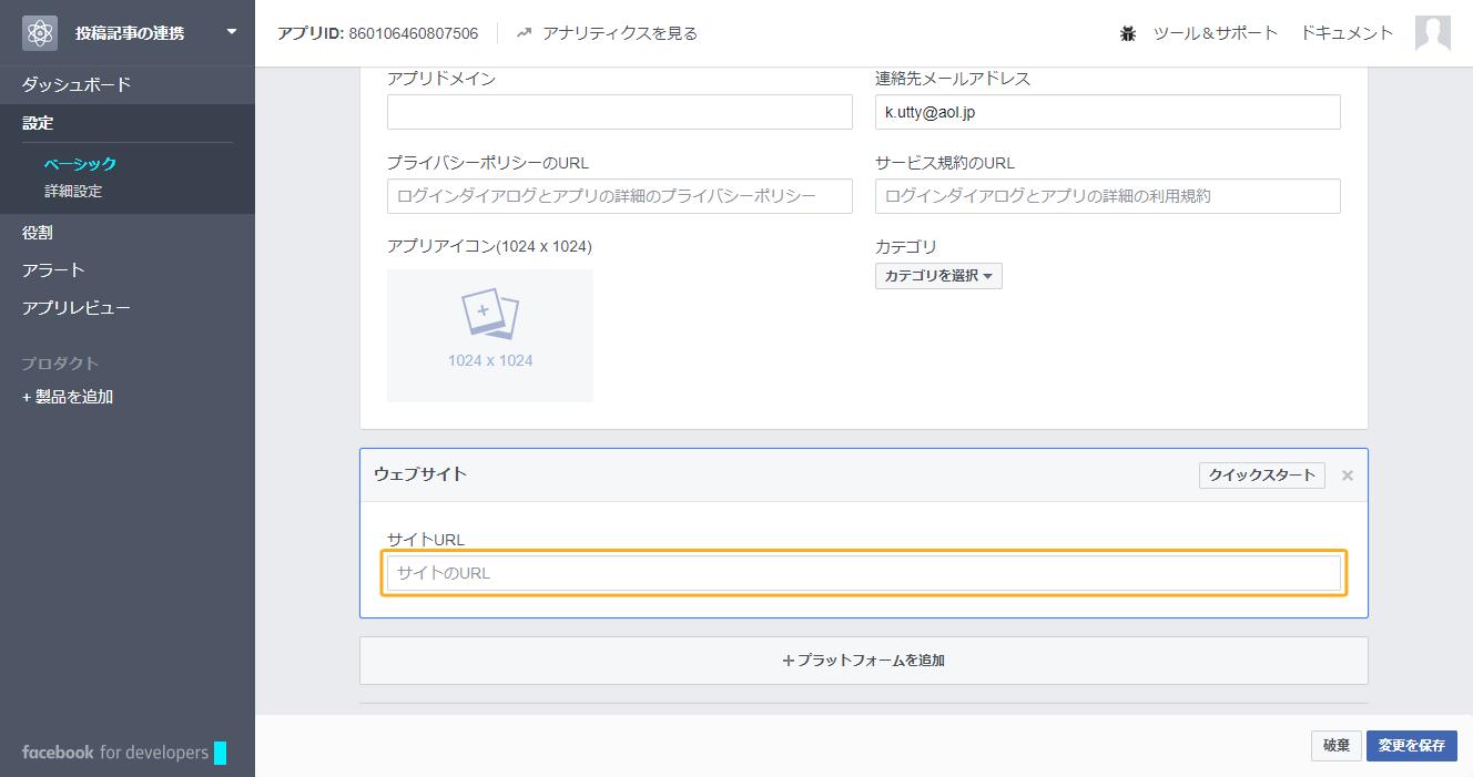 Facebookアプリ登録6