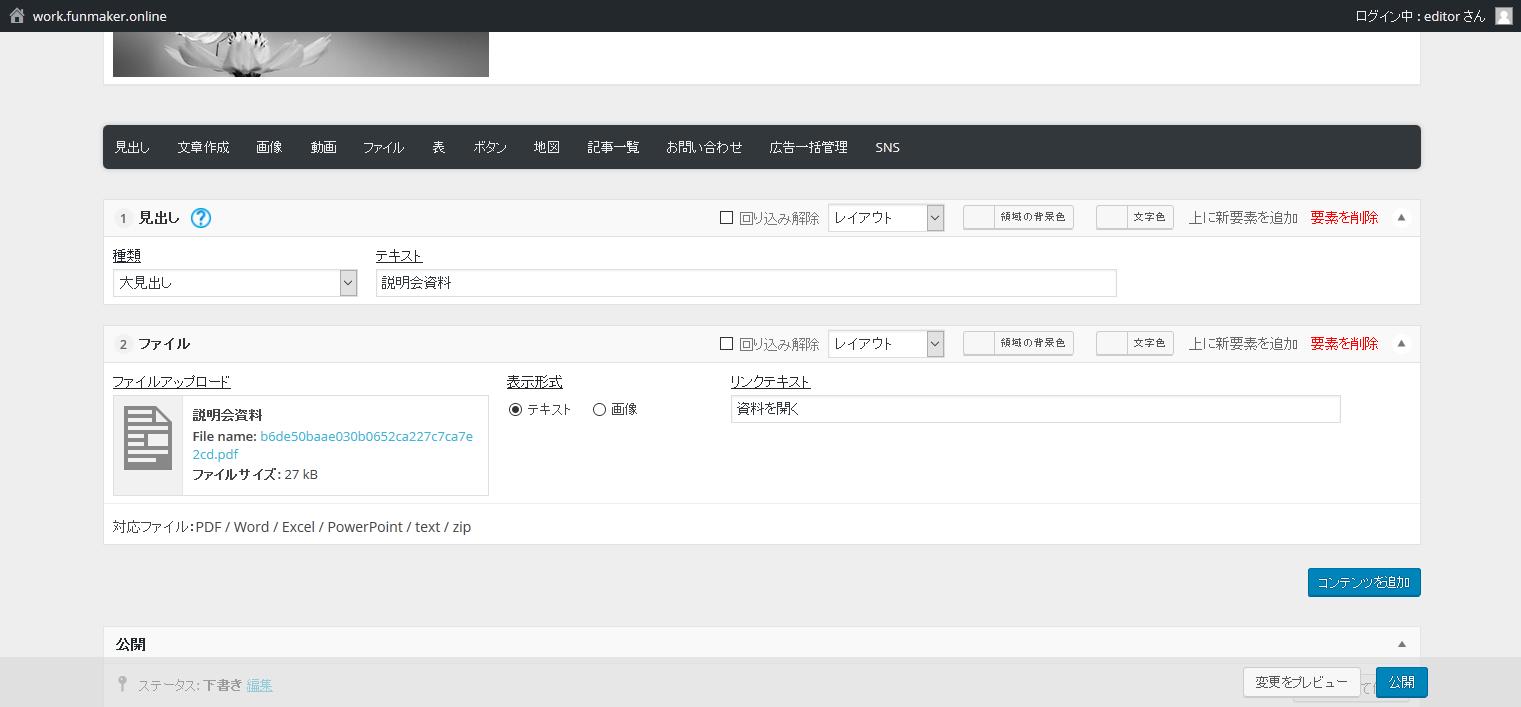 ファイル管理画面 - FunMaker[ファンメイカー]