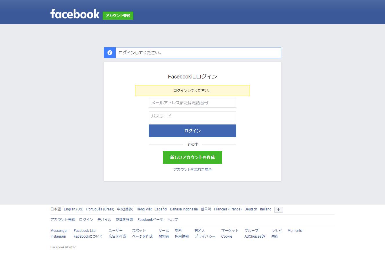 Facebook開発者登録2