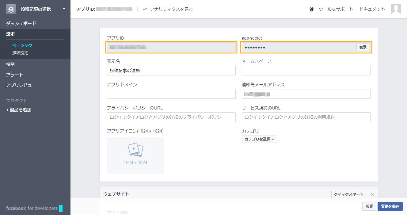 Facebookアプリ登録7